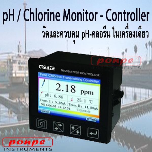 POP-8300 HEBEI CREATE เครื่องวัดและควบคุมค่าคลอรีน Chlorine Controller