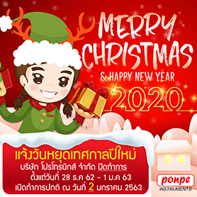 New Year's Holiday 2020