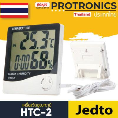 เครื่องวัดอุณหภูมิความชื้นHTC-2