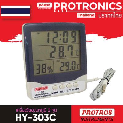 เครื่องวัดอุณหภูมิความชื้นHY-303C