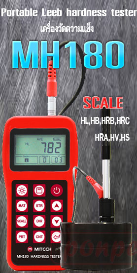 MH180 Leeb Hardness Tester