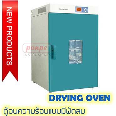 SOV Oven