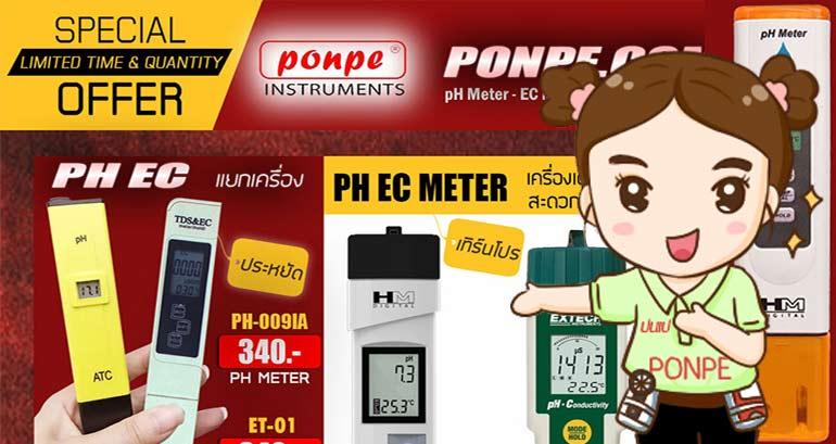 pH Meter EC Meter