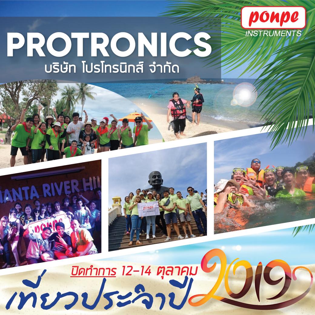 PONPE TRIP 2019