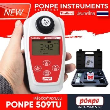 PONPE_509TU เครื่องวัดความขุ่น (Turbidity Meter)