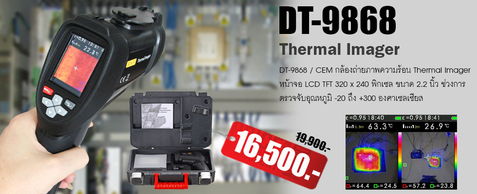 DT-9868