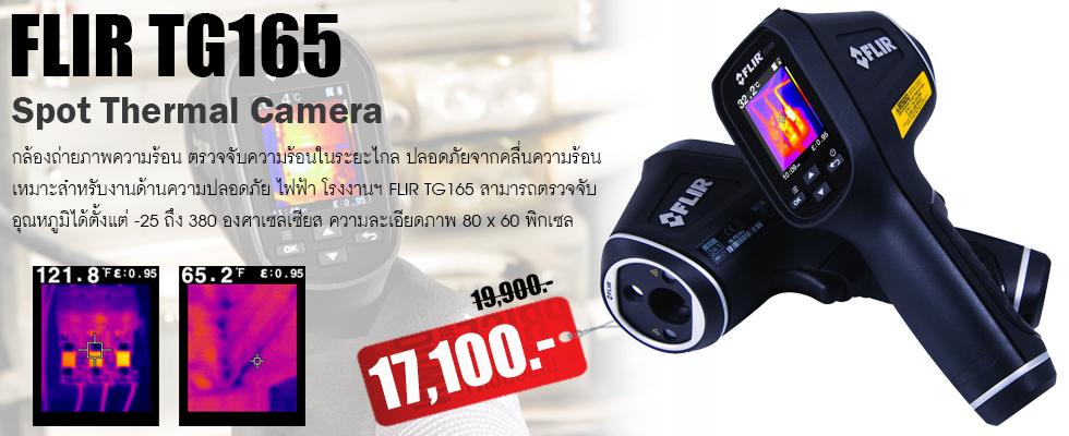 FLIR TG165