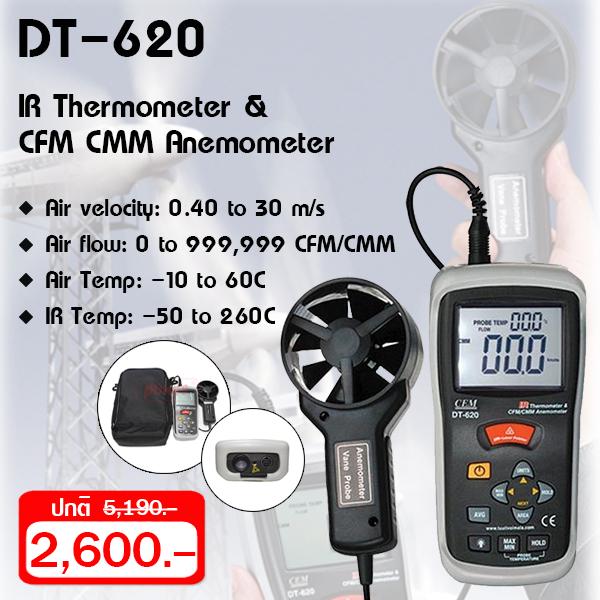 DT-620