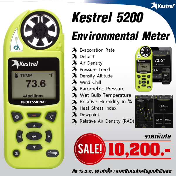 Kestrel 5200