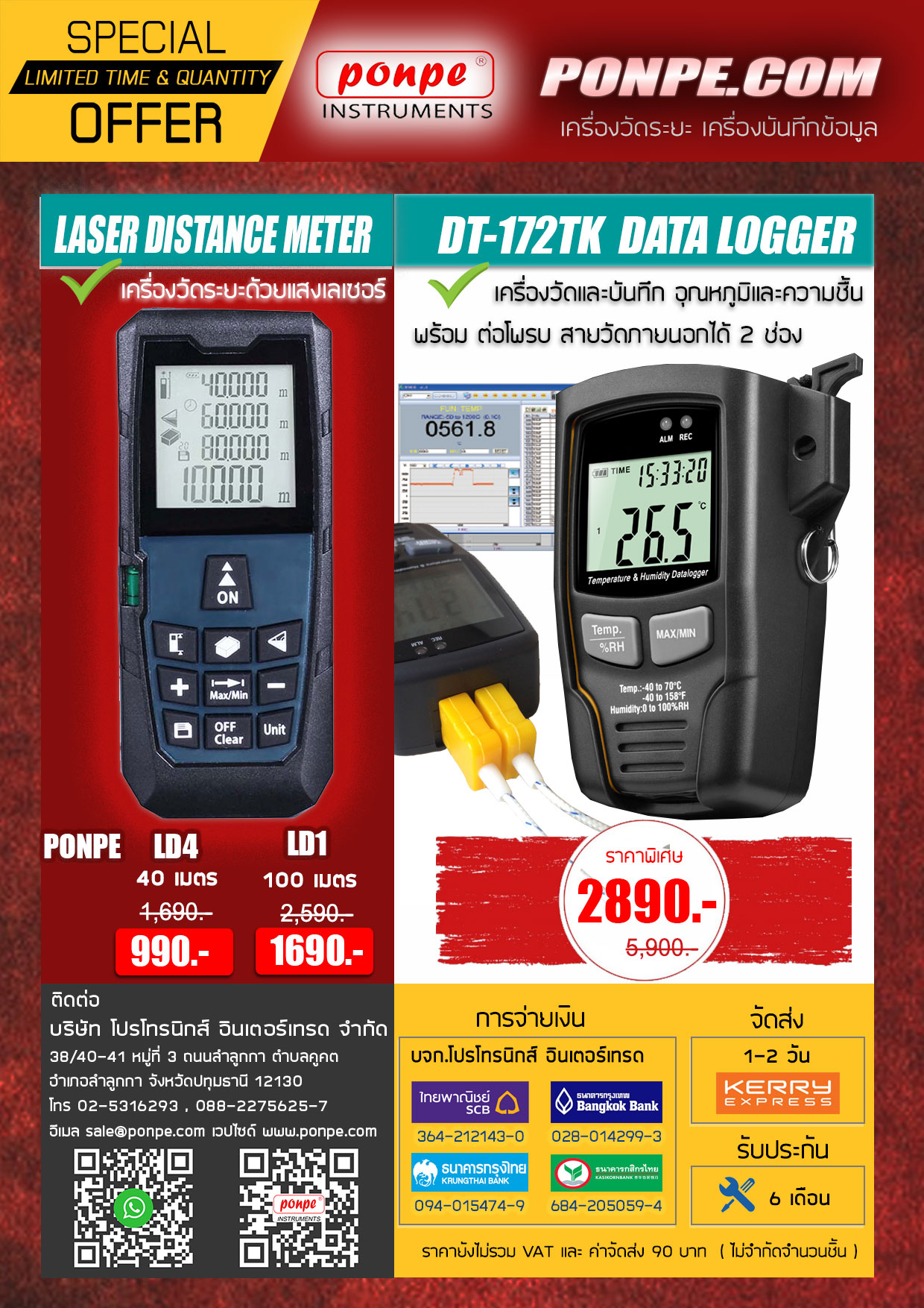 Datalogger Distance meter