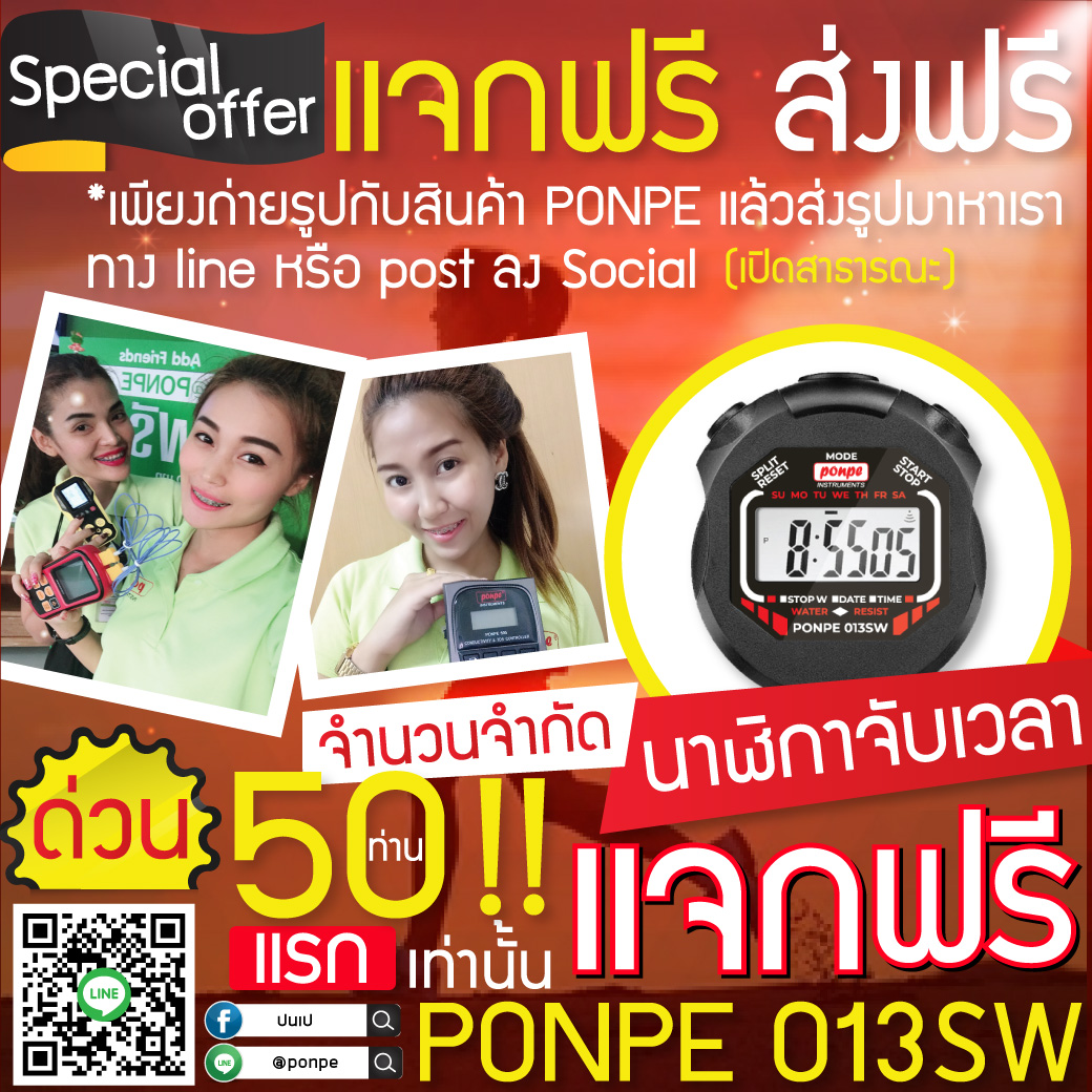 ฟรี PONPE 013SW Stopwatch