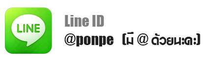LINE ID: @ponpe