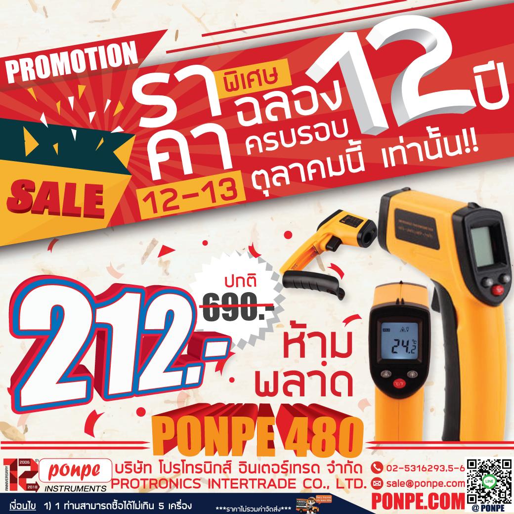 PONPE 480 IR Thermometer