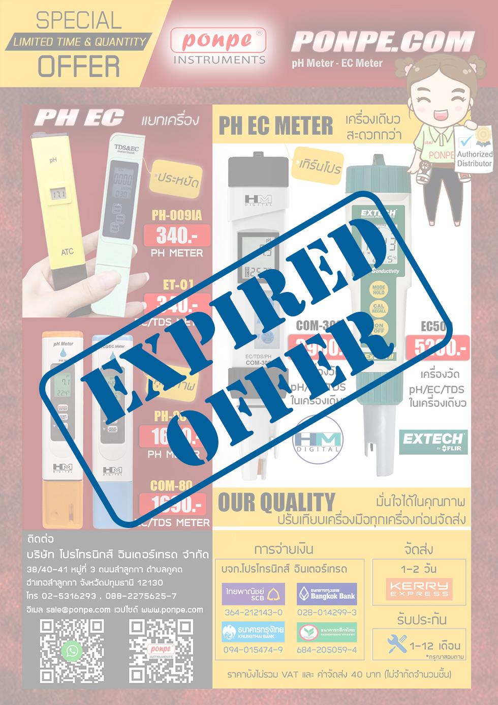 pH EC Meter
