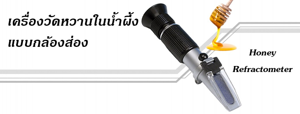 Honey Refractometer