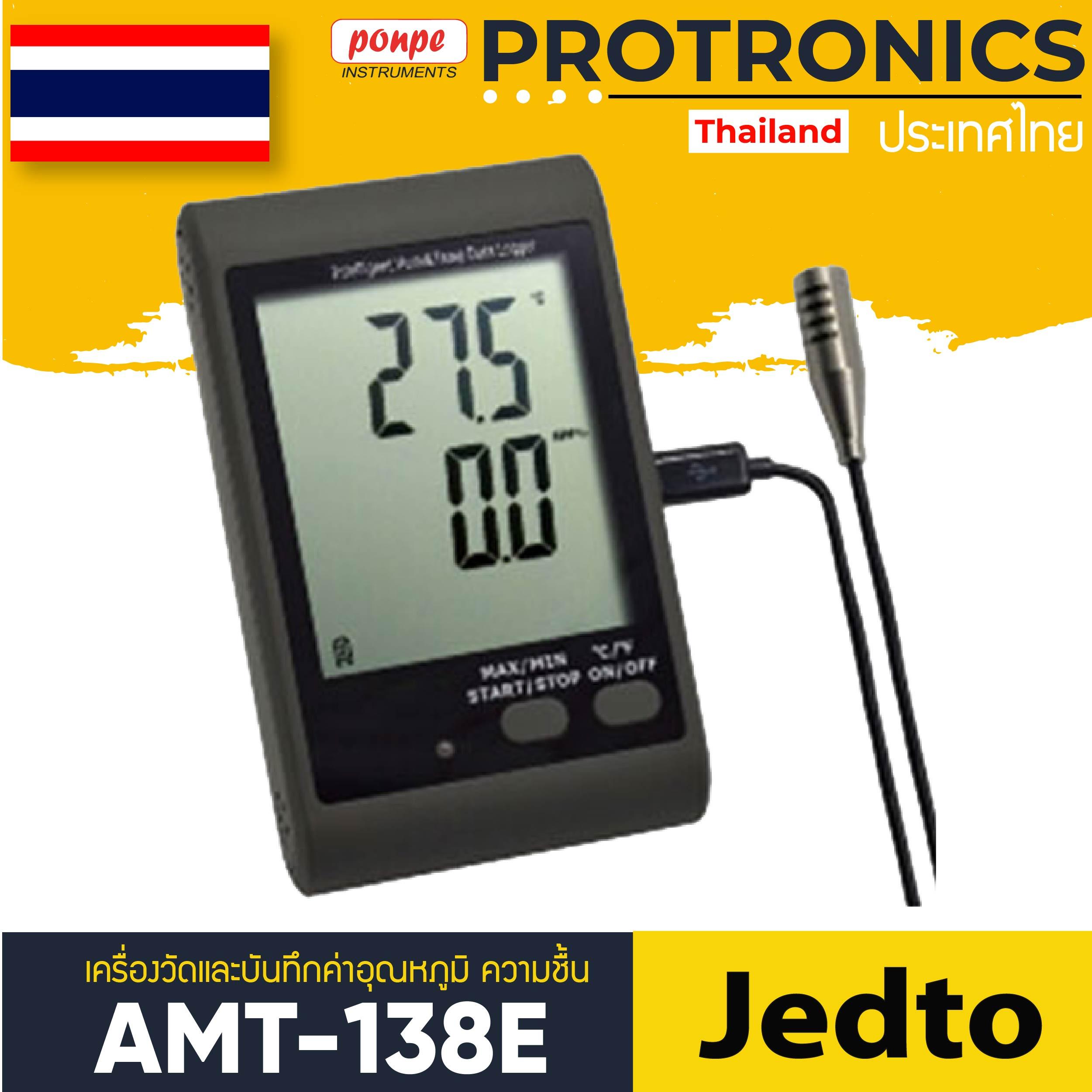 AMT-138E / JEDTO เครื่องวัดและบันทึกค่าอุณหภูมิ ความชื้น