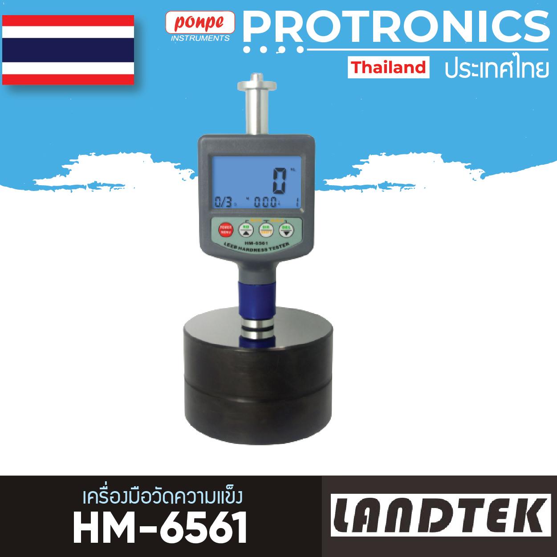 HM-6561 / LANDTEK เครื่องวัดความแข็ง Leeb Hardness Tester