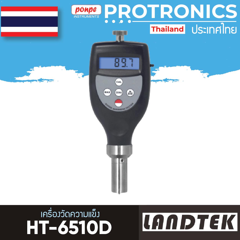HT-6510D / LANDTEK เครื่องวัดความแข็ง Shore D Hardness Tester