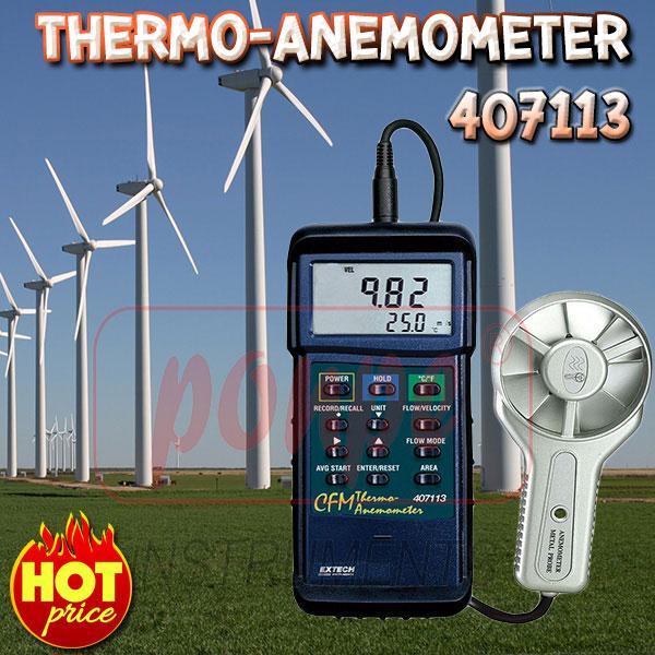 407113 EXTECH เครื่องวัดความเร็วลม Anemometer