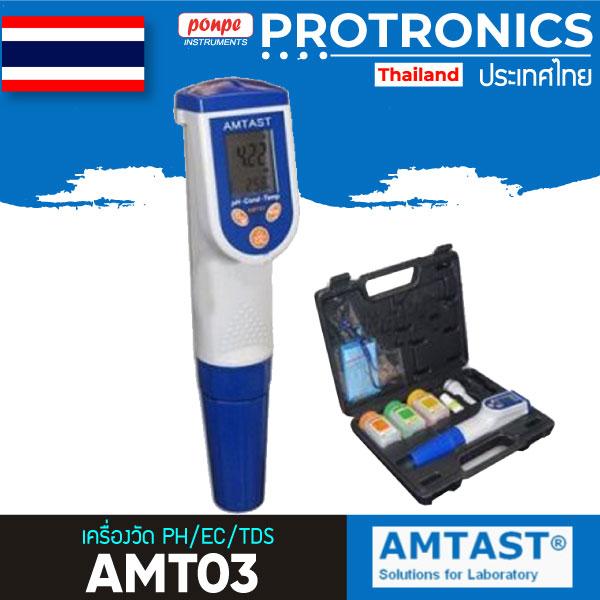AMT03 AMTAST pH/EC/TDS เครื่องวัดพีเอช ความนำไฟฟ้า มวลสาร