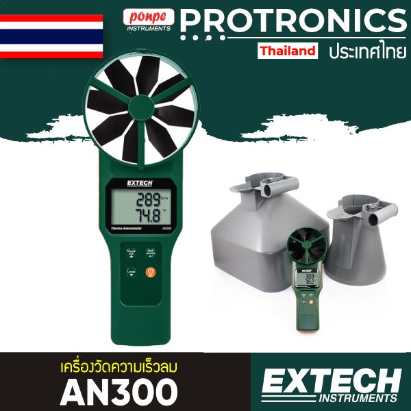 AN300 EXTECH Anemometer