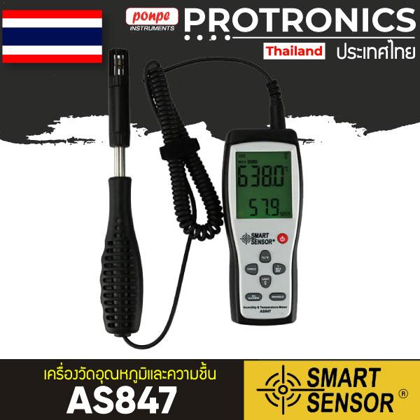 AS847 / SMART SENSOR เครื่องวัดอุณหภูมิและความชื้น Temperature Humidity Meter
