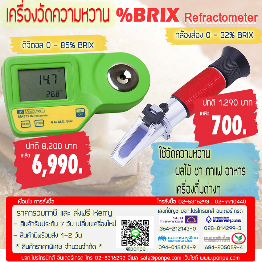 PONPE 520BR / เครื่องวัดความหวานแบบกล้องส่อง Refractometer