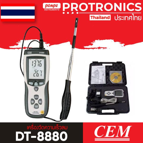 DT-8880 CEM เครื่องวัดความเร็วลม Hotwire Anemometer