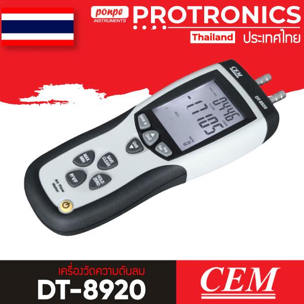 DT-8920 / CEM เครื่องวัดความดันลม Pressure and Flow Meter