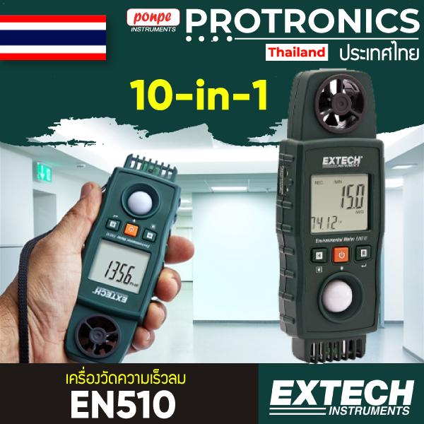 EN510 / EXTECH  เครื่องวัดความเร็วลม 10-IN-1 ENVIRONMENTAL METER