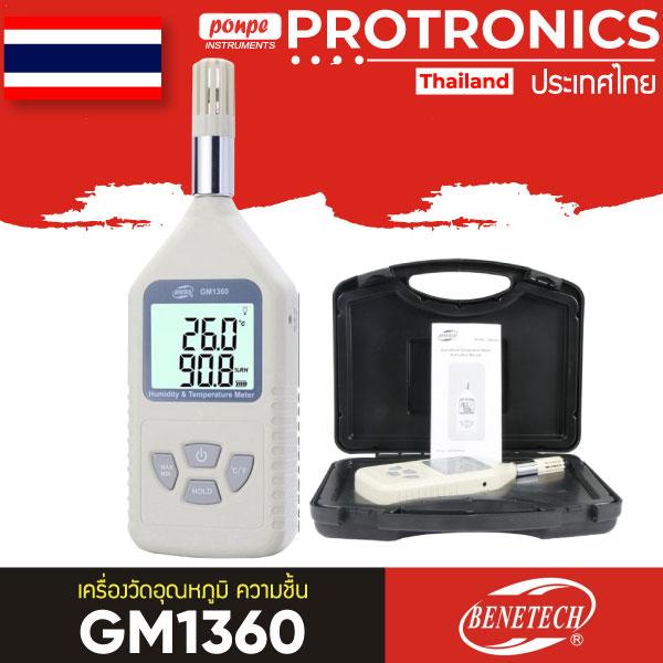 GM1360 BENETECH เครื่องวัดอุณหภูมิ ความชื้น Humidity & Temperature Meter