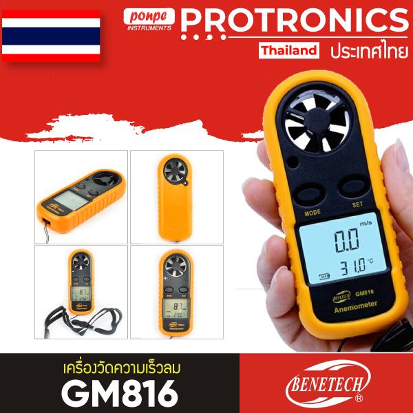 GM816 BENETECH เครื่องวัดความเร็วลม Anemometer