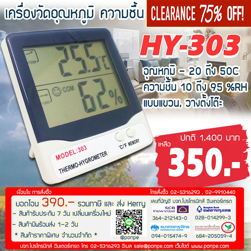 Thermometer HY-303