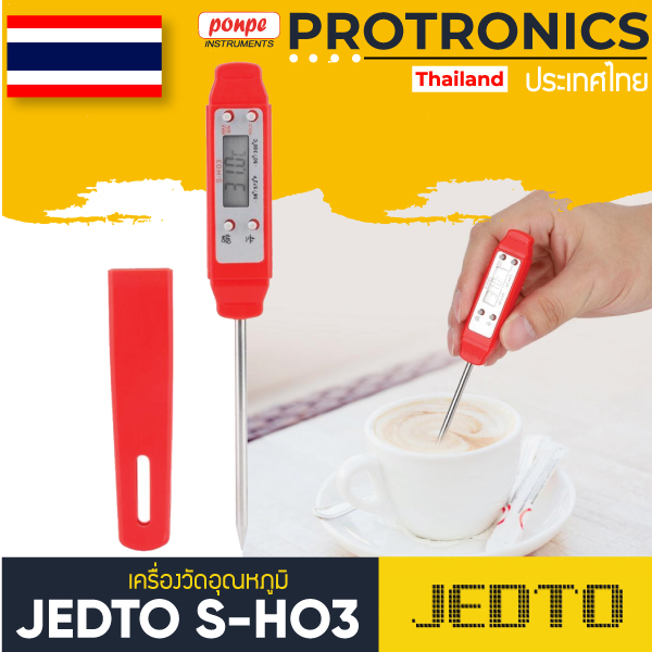 JEDTO S-H03 เครื่องวัดอุณหภูมิ Thermometer