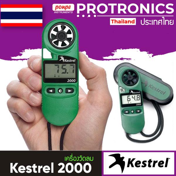 Kestrel 2000 เครื่องวัดความเร็วลม Wind Meter