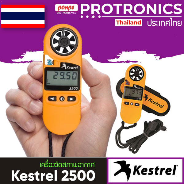 Kestrel 2500 เครื่องวัดความเร็วลม อุณหภูมิลม Weather Meter