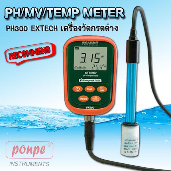 PH300 / EXTECH เครื่องวัดกรดด่าง pH/mV/Temp Meter