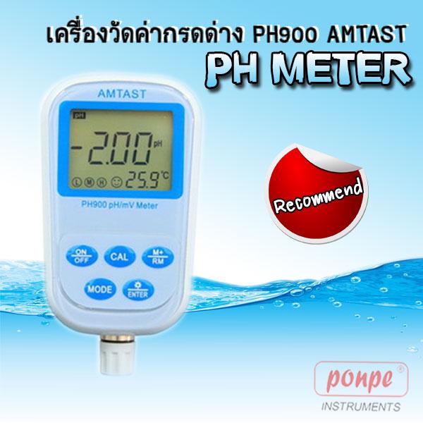 PH900 AMTAST เครื่องวัดค่ากรดด่าง pH Meter
