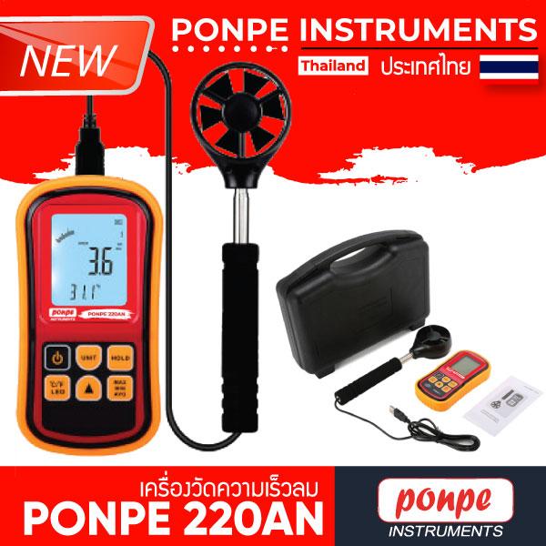 PONPE 220AN / PONPE เครื่องวัดความเร็วลม Digital Anemometer