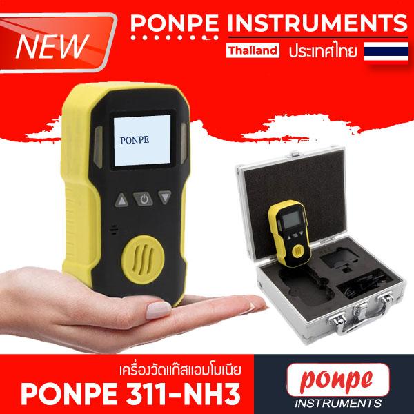 PONPE 311-NH3 เครื่องวัดแก๊ส Single Gas Detector