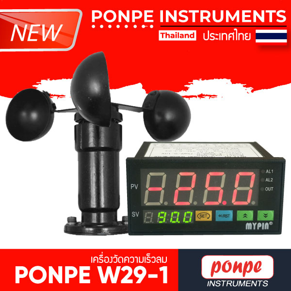 PONPE W29-1 เครื่องวัดความเร็วลม Anemometer