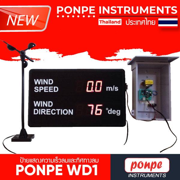 PONPE WD1 ป้ายแสดงความเร็วลมและทิศทางลม