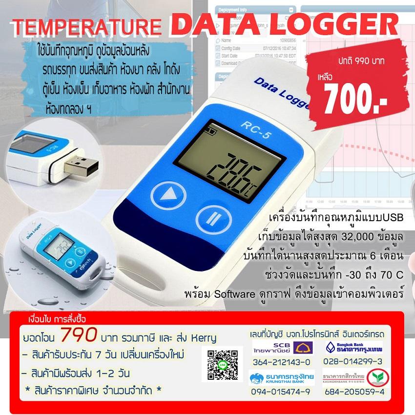 RC-5 / JEDTO เครื่องวัดและบันทึกอุณหภูมิ Temperature Data Logger
