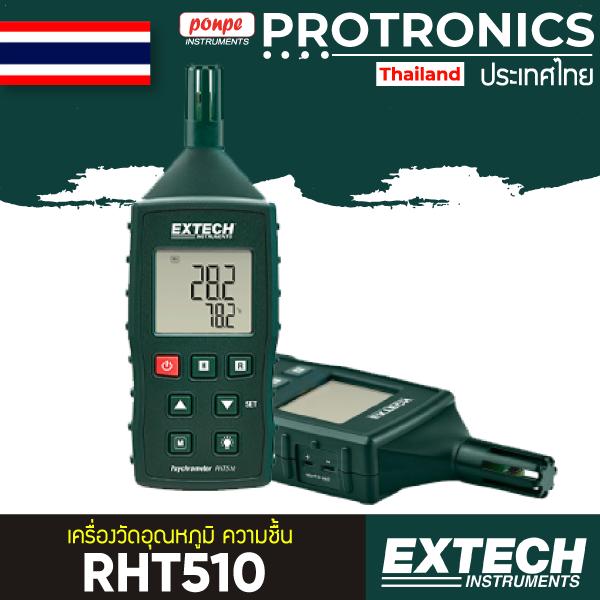 RHT510 EXTECH เครื่องวัดอุณหภูมิ ความชื้น Hygro-Thermometer Psychrometer