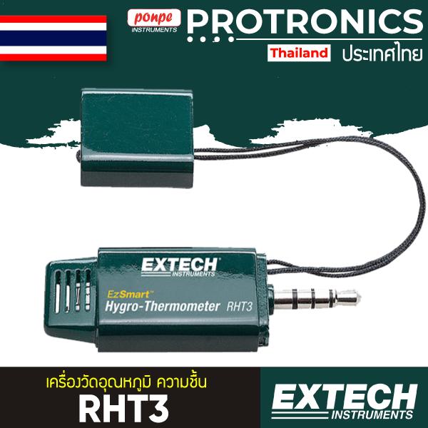 RHT3 EXTECH เครื่องวัดอุณหภูมิ ความชื้น Hygro-Thermometer