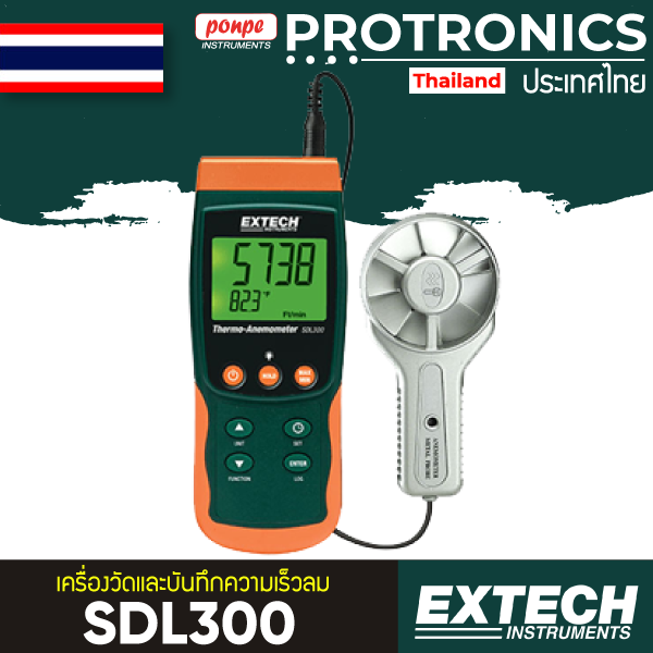 SDL300 EXTECH เครื่องวัดและบันทึกความเร็วลม