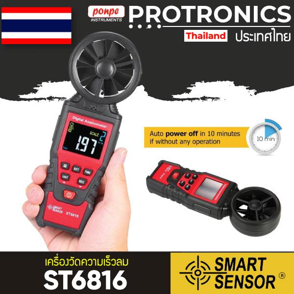 ST6816 / SMART SENSOR เครื่องวัดความเร็วลม Airflow Anemometer