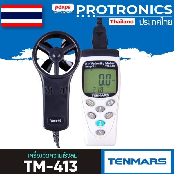 TM-413 TENMARS เครื่องวัดความเร็วลม Anemometer