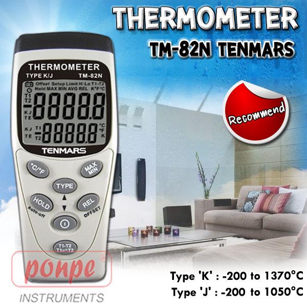 TM-82N TENMARS เครื่องวัดอุณหภูมิ Thermometer
