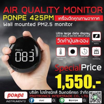 PONPE 425PM